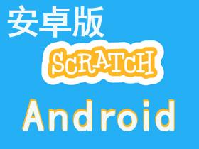 【3S】安卓Android新版Scratch3程序软件安装包(APK)下载:适用于手机平板